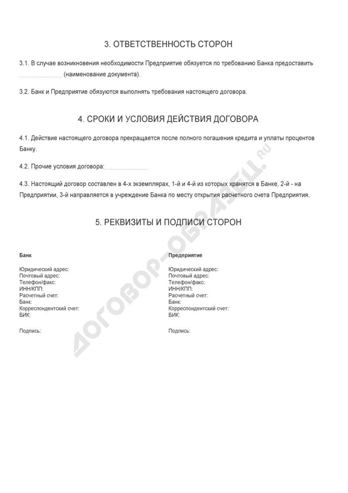 Бланк кредитного договора (без залога). Страница 2