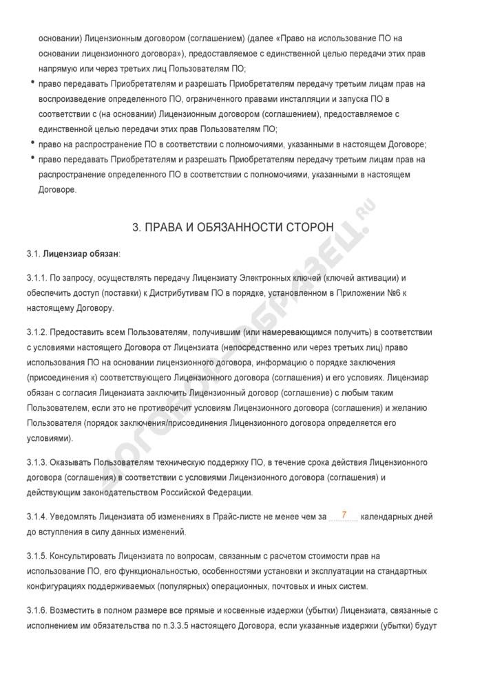 Заполненный образец лицензионного договора на использование программного обеспечения (неисключительная лицензия). Страница 3