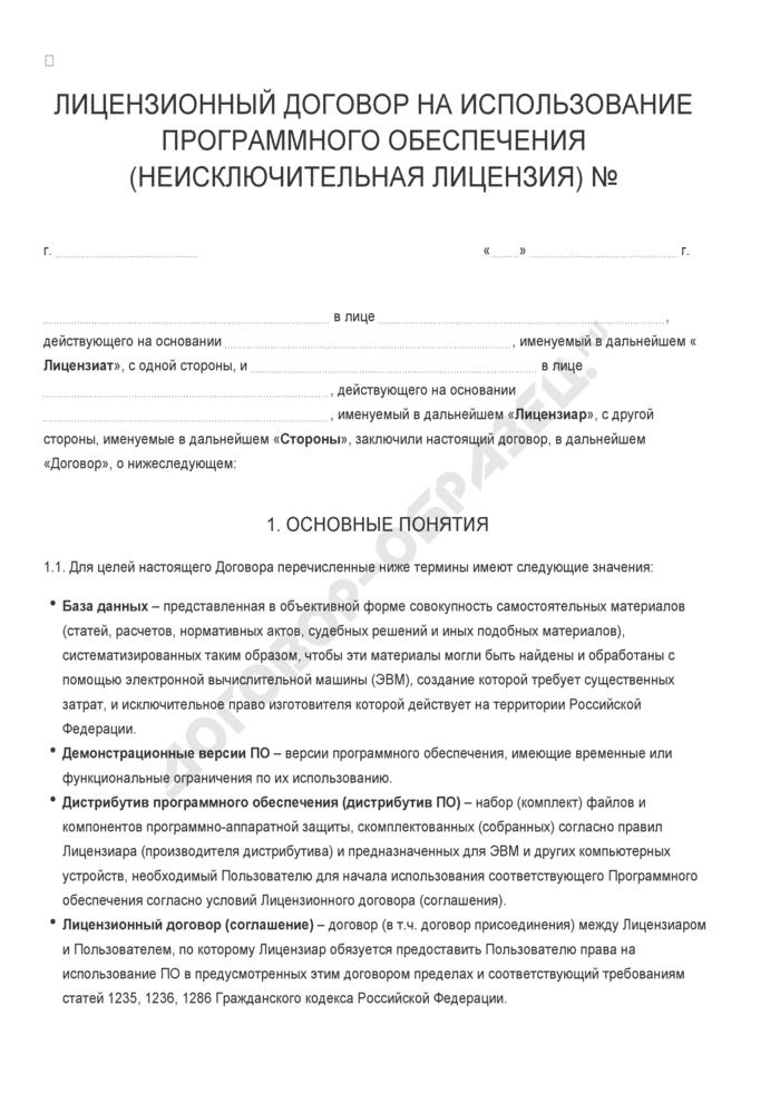 Бланк лицензионного договора на использование программного обеспечения (неисключительная лицензия). Страница 1