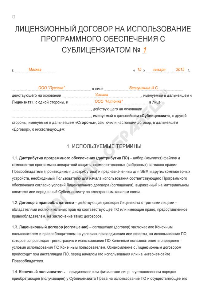 Заполненный образец лицензионного договора на использование программного обеспечения с сублицензиатом. Страница 1
