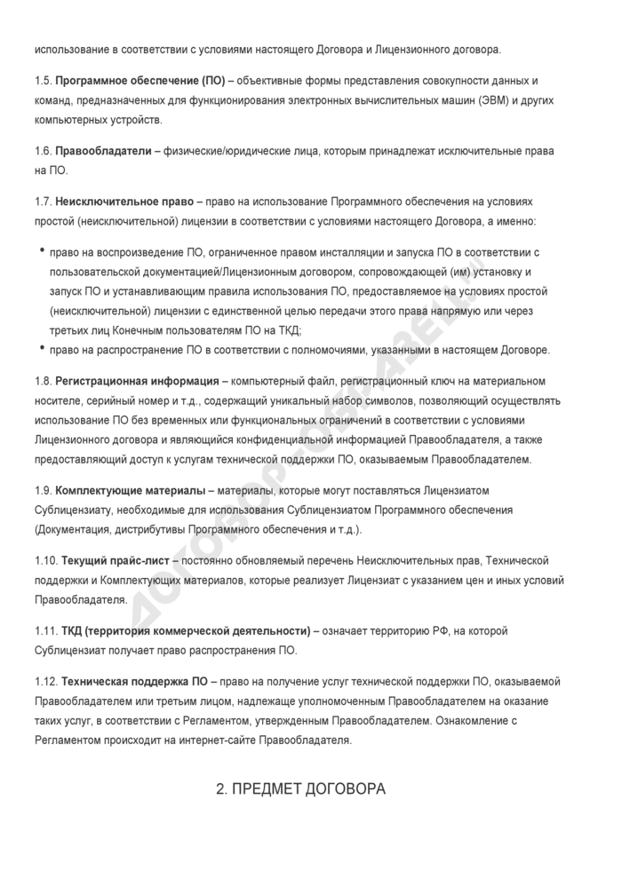 Заполненный образец лицензионного договора на использование программного обеспечения с сублицензиатом. Страница 2