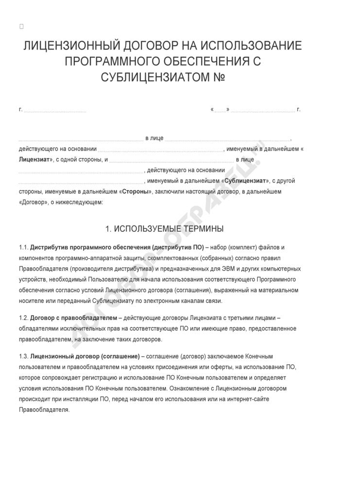 Бланк лицензионного договора на использование программного обеспечения с сублицензиатом. Страница 1