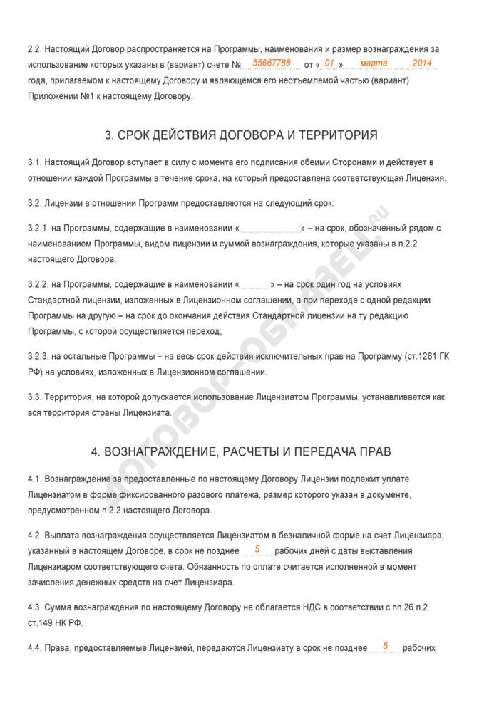 Заполненный образец лицензионного договора на использование программы для ЭВМ (неисключительная лицензия). Страница 2