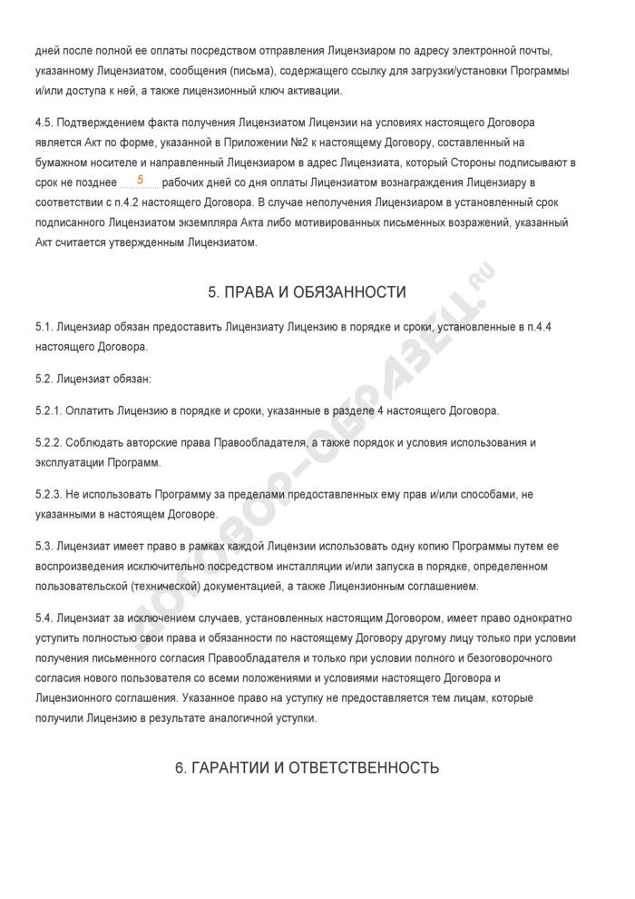 Заполненный образец лицензионного договора на использование программы для ЭВМ (неисключительная лицензия). Страница 3