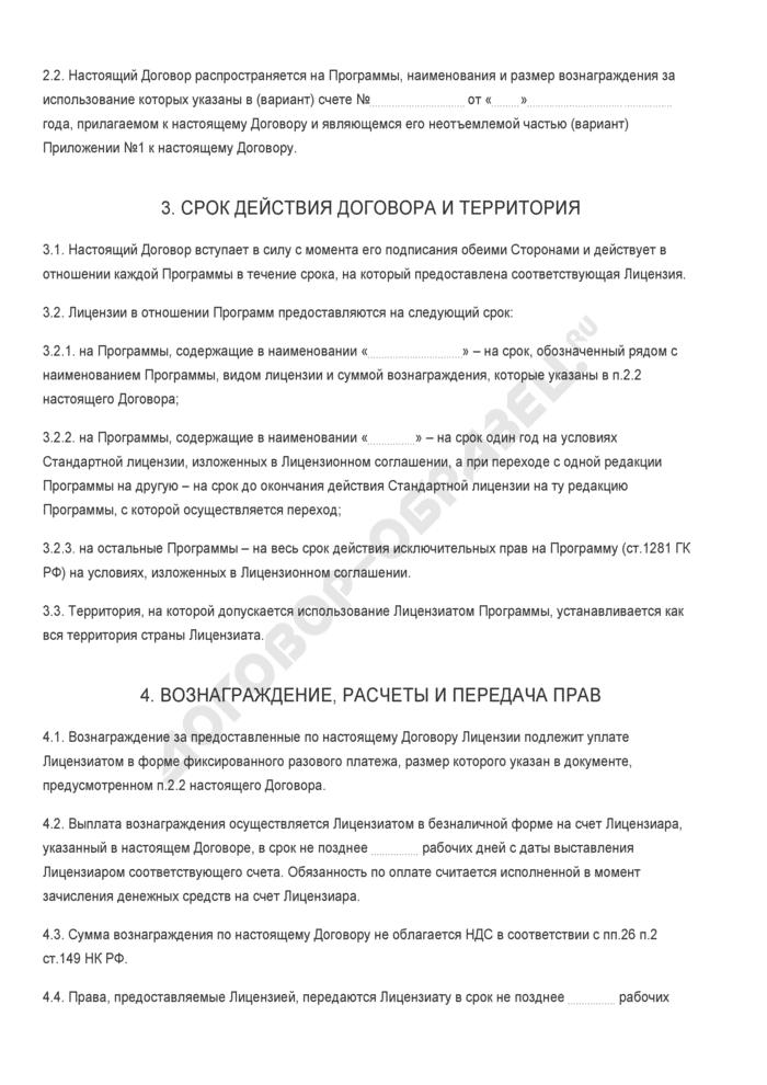 Бланк лицензионного договора на использование программы для ЭВМ (неисключительная лицензия). Страница 2