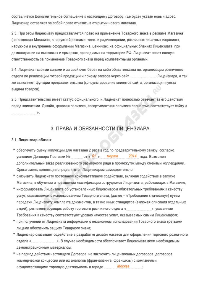 Заполненный образец лицензионного договора на право использования товарного знака для открытия магазина. Страница 2