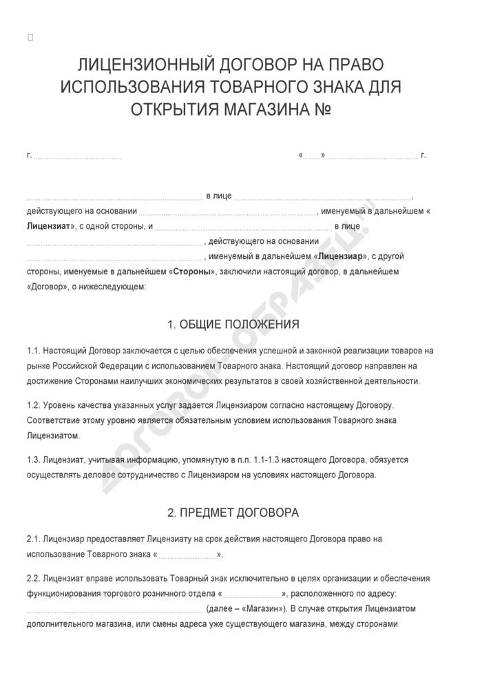 Бланк лицензионного договора на право использования товарного знака для открытия магазина. Страница 1
