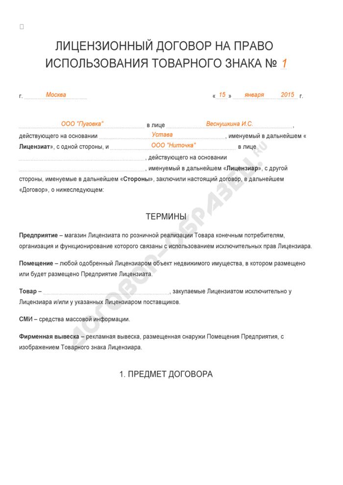 Заполненный образец лицензионного договора на право использования товарного знака. Страница 1
