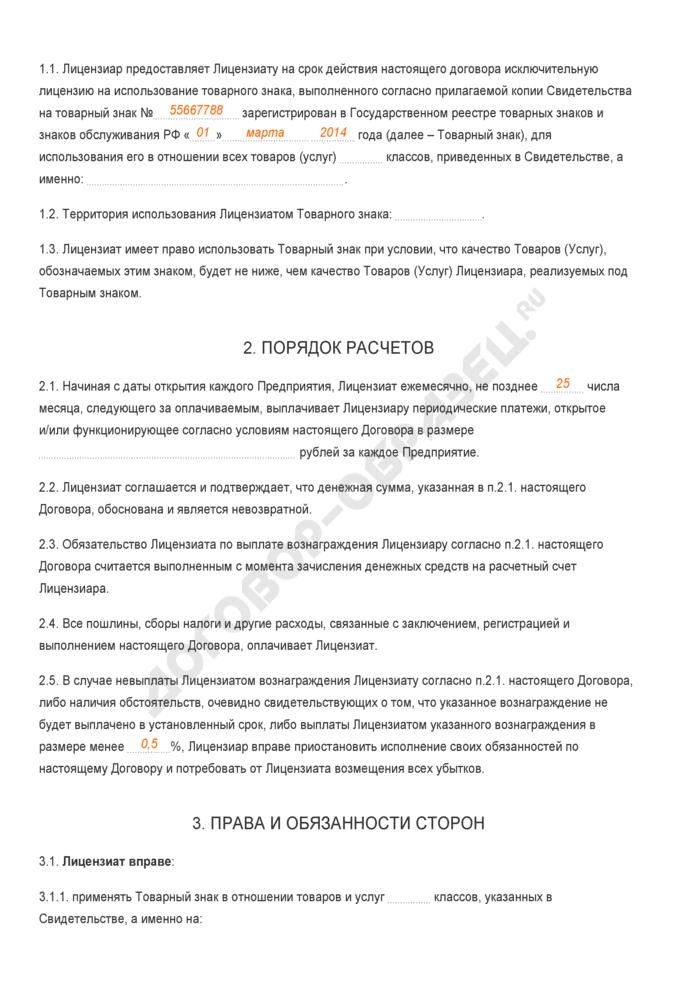 Заполненный образец лицензионного договора на право использования товарного знака. Страница 2