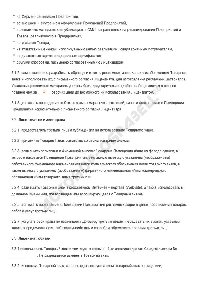 Заполненный образец лицензионного договора на право использования товарного знака. Страница 3