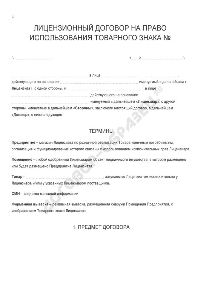 Бланк лицензионного договора на право использования товарного знака. Страница 1