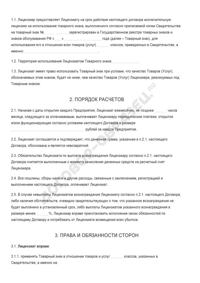 Бланк лицензионного договора на право использования товарного знака. Страница 2