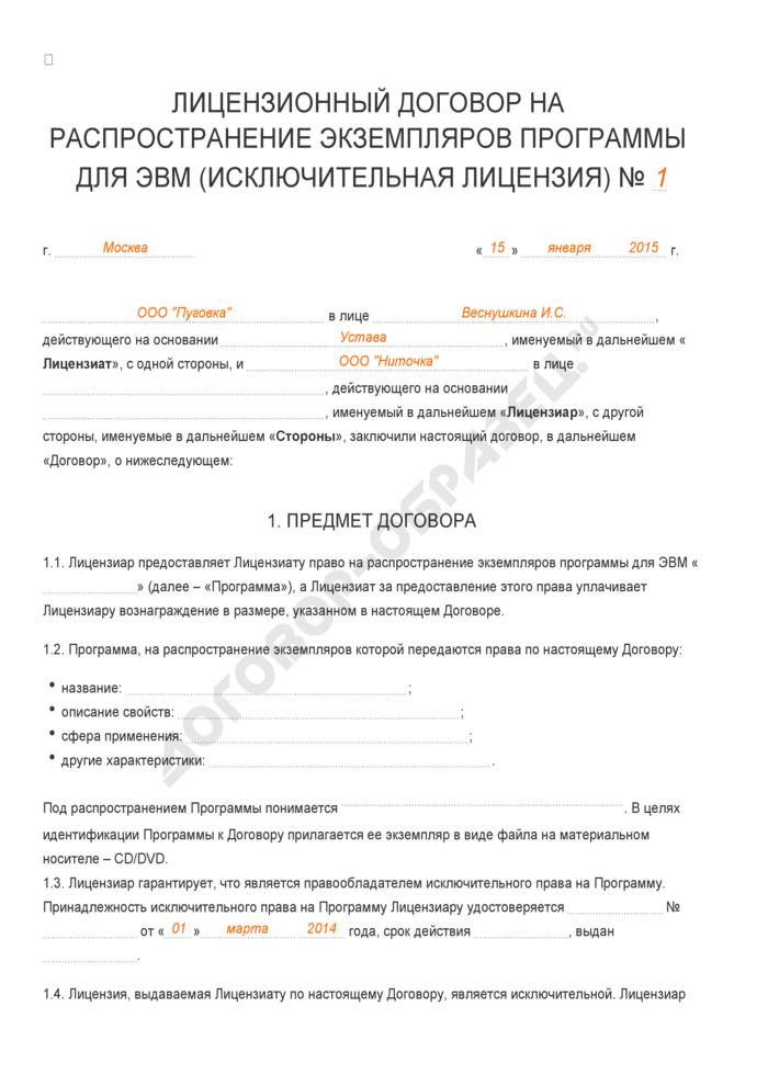 Заполненный образец лицензионного договора на распространение экземпляров программы для ЭВМ (исключительная лицензия). Страница 1