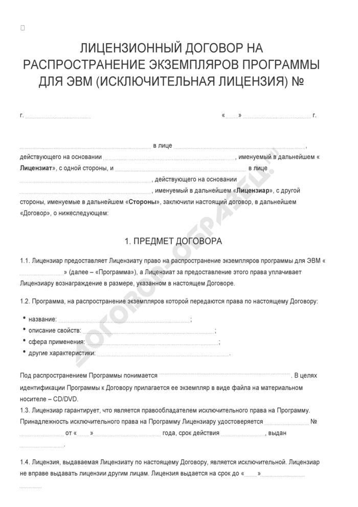 Бланк лицензионного договора на распространение экземпляров программы для ЭВМ (исключительная лицензия). Страница 1