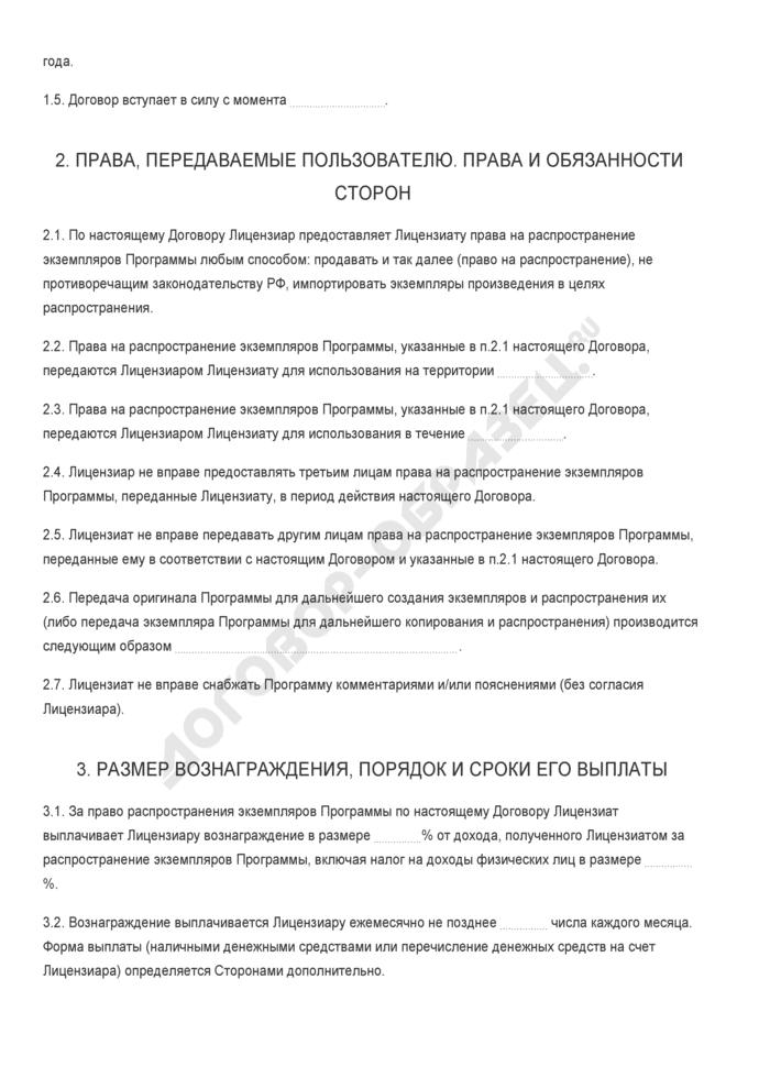 Бланк лицензионного договора на распространение экземпляров программы для ЭВМ (исключительная лицензия). Страница 2