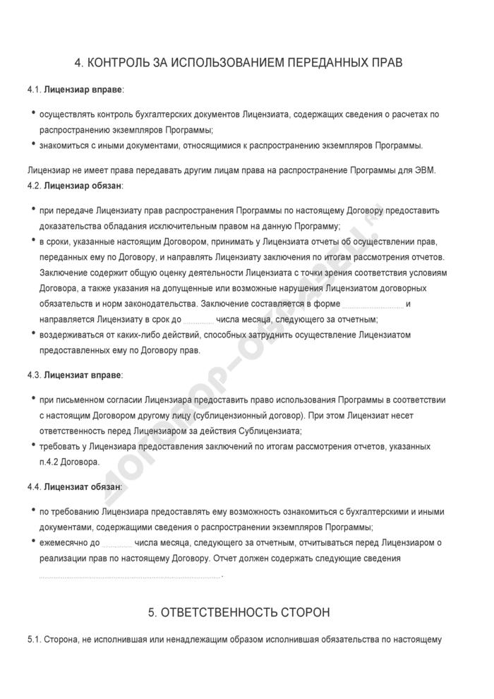 Бланк лицензионного договора на распространение экземпляров программы для ЭВМ (исключительная лицензия). Страница 3