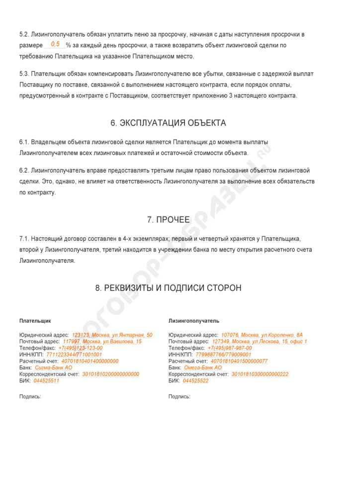 Заполненный образец лизингового договора (банковский). Страница 3