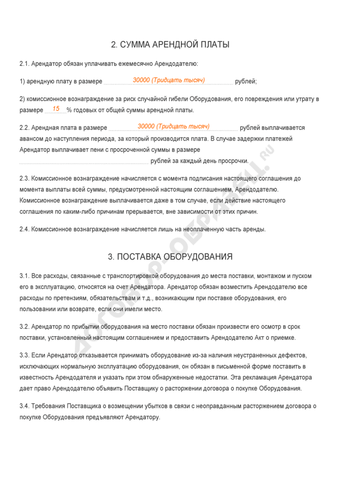 Заполненный образец лизингового соглашения. Страница 2
