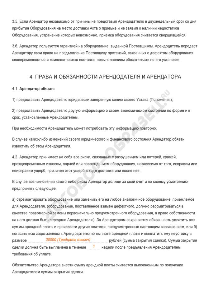 Заполненный образец лизингового соглашения. Страница 3