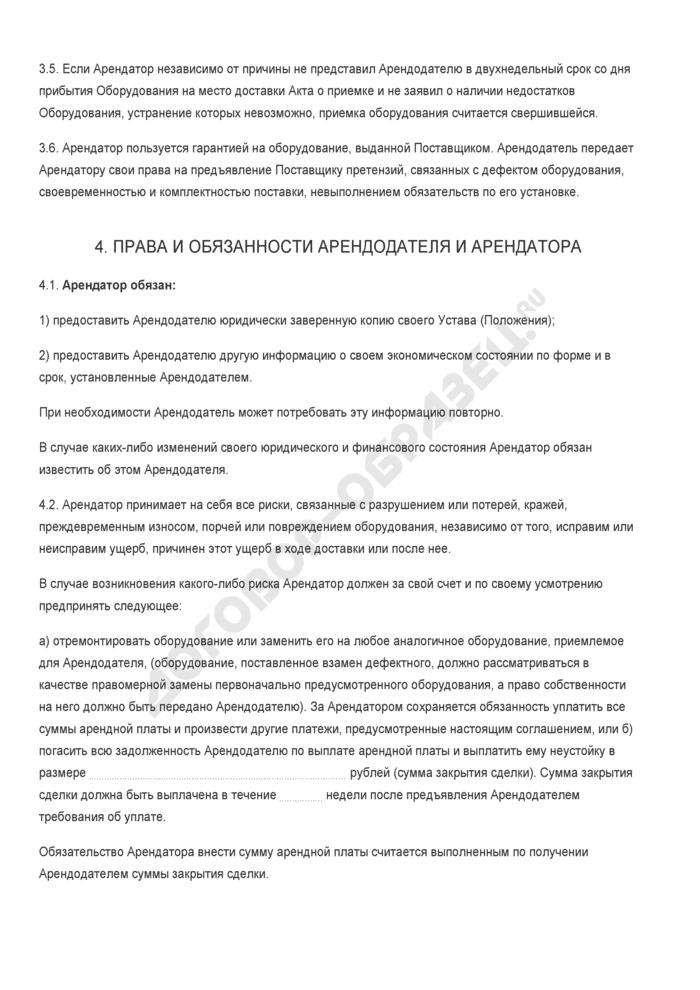 Бланк лизингового соглашения. Страница 3