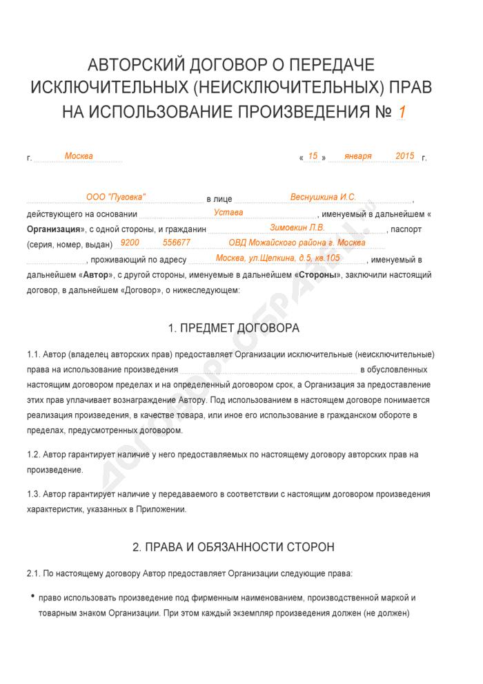 Заполненный образец авторского договора о передаче исключительных (неисключительных) прав на использование произведения. Страница 1