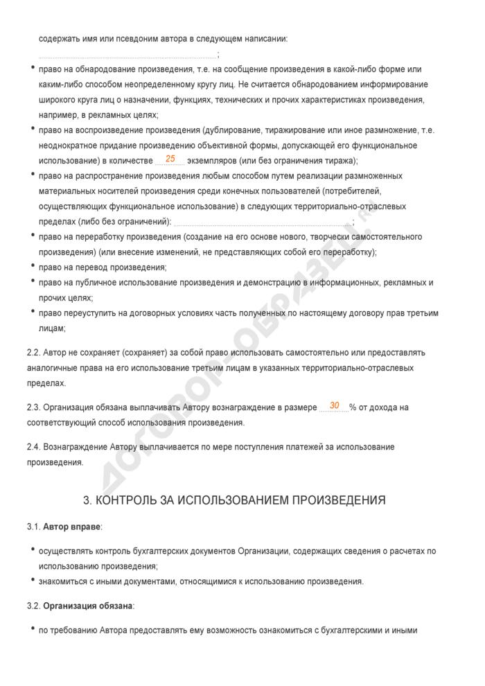 Заполненный образец авторского договора о передаче исключительных (неисключительных) прав на использование произведения. Страница 2
