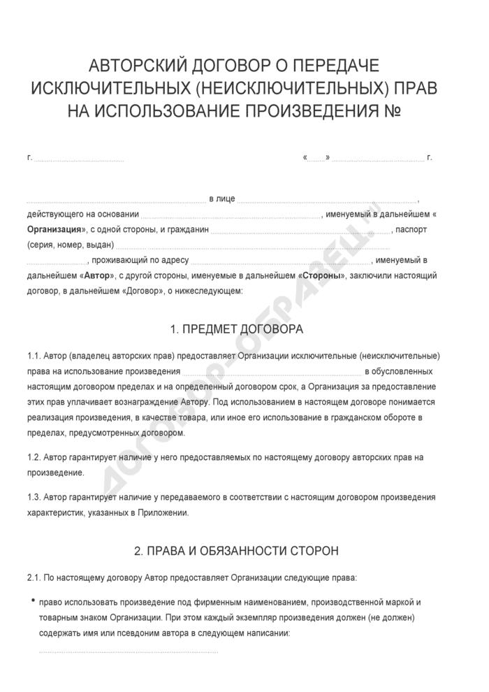Бланк авторского договора о передаче исключительных (неисключительных) прав на использование произведения. Страница 1