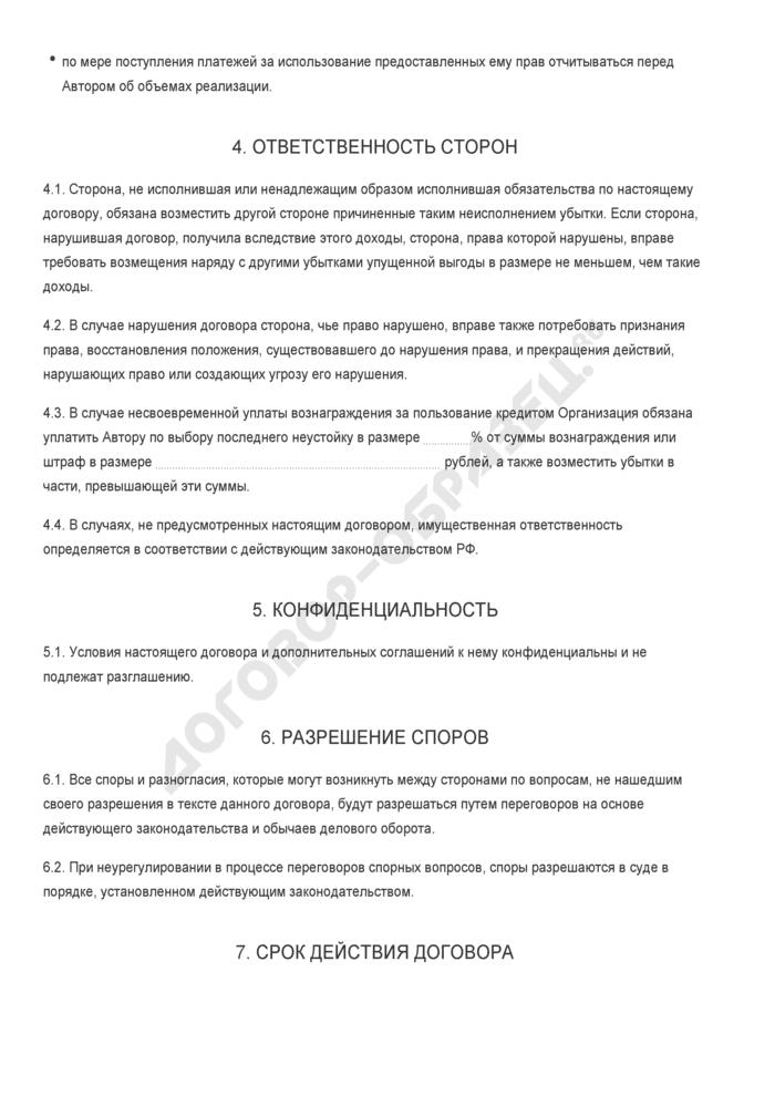 Бланк авторского договора о передаче исключительных (неисключительных) прав на использование произведения. Страница 3