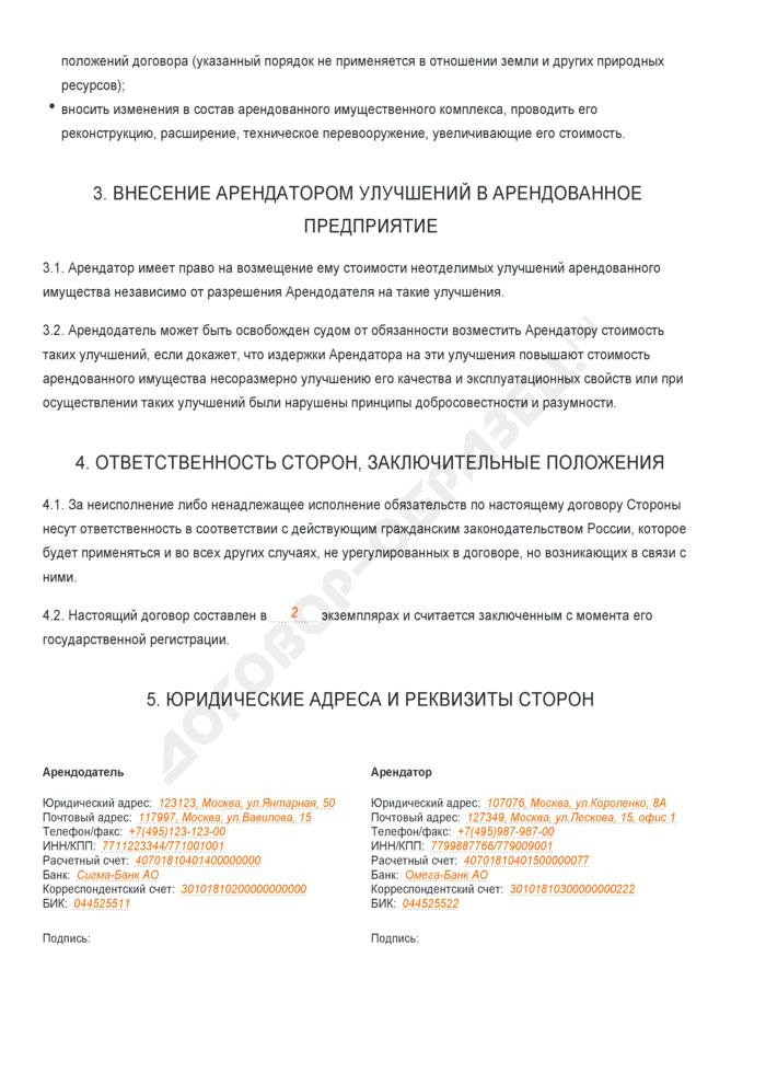 Заполненный образец договора аренды предприятия. Страница 3