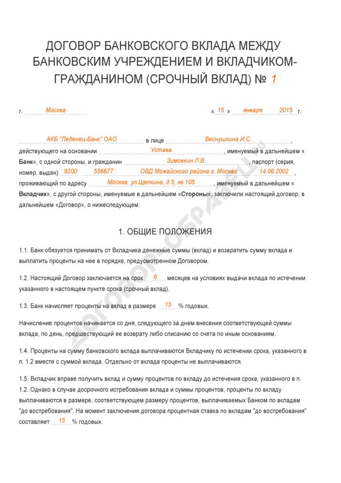 Заполненный образец договора банковского вклада между банковским учреждением и вкладчиком-гражданином (срочный вклад). Страница 1
