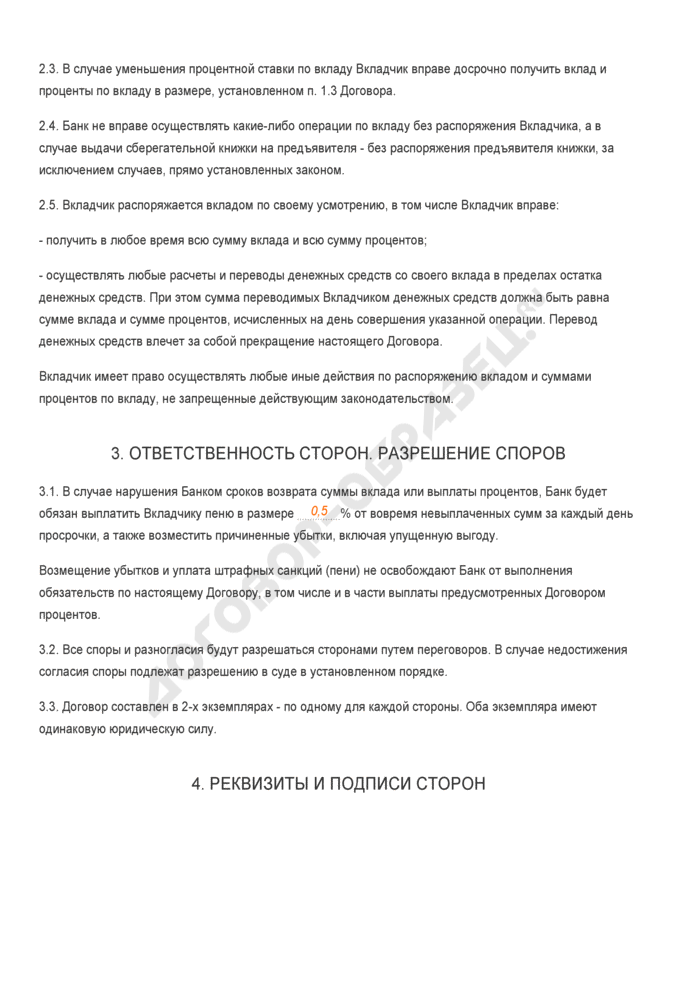 Заполненный образец договора банковского вклада между банковским учреждением и вкладчиком-гражданином (срочный вклад). Страница 3