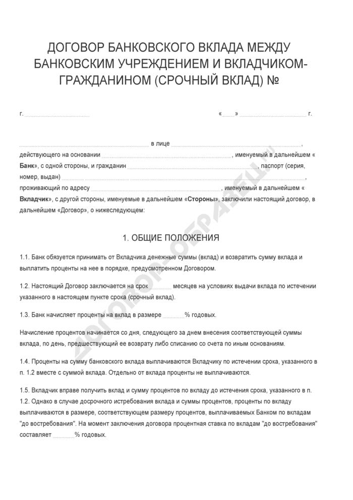 Бланк договора банковского вклада между банковским учреждением и вкладчиком-гражданином (срочный вклад). Страница 1