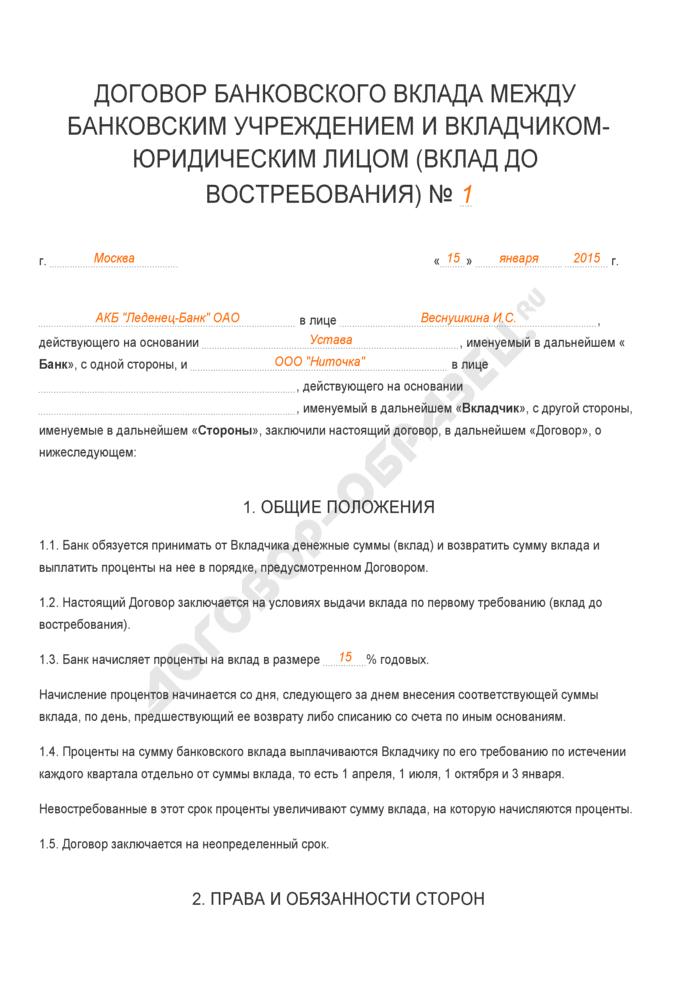 Заполненный образец договора банковского вклада между банковским учреждением и вкладчиком-юридическим лицом (вклад до востребования). Страница 1