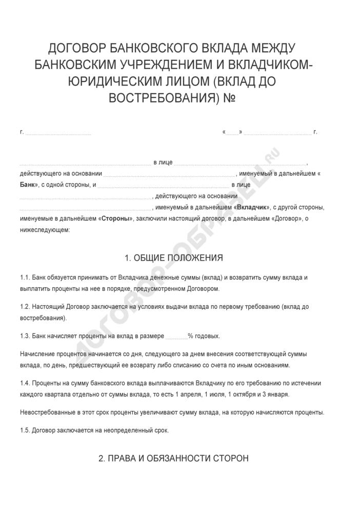 Бланк договора банковского вклада между банковским учреждением и вкладчиком-юридическим лицом (вклад до востребования). Страница 1