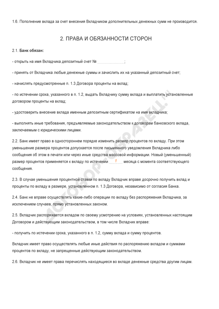 Заполненный образец договора банковского вклада между банковским учреждением и вкладчиком-юридическим лицом (срочный вклад) . Страница 2