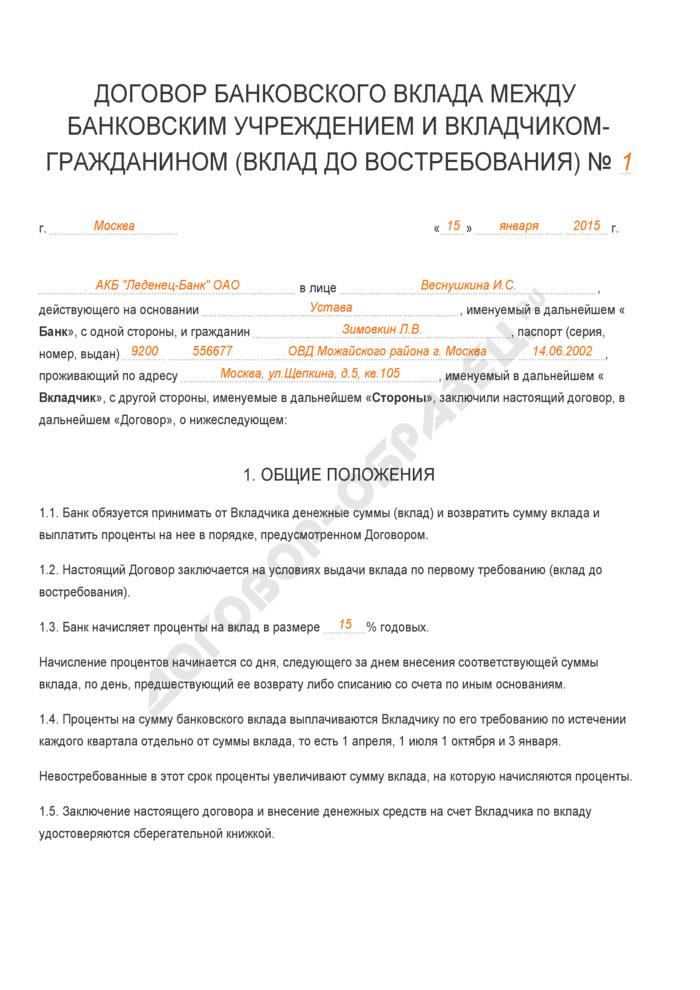 Заполненный образец договора банковского вклада между банковским учреждением и вкладчиком-гражданином (вклад до востребования). Страница 1