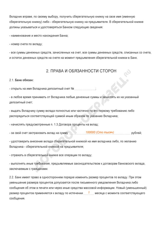 Заполненный образец договора банковского вклада между банковским учреждением и вкладчиком-гражданином (вклад до востребования). Страница 2