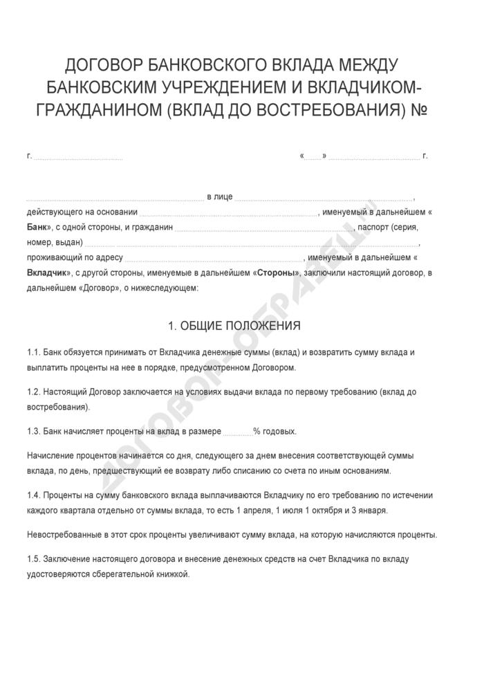 Бланк договора банковского вклада между банковским учреждением и вкладчиком-гражданином (вклад до востребования). Страница 1