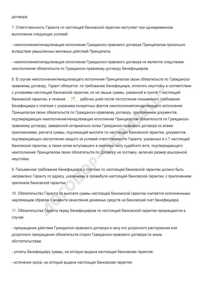 Заполненный образец договора банковской гарантии . Страница 2