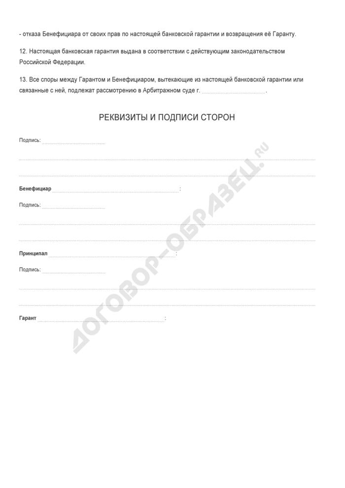 Бланк договора банковской гарантии . Страница 3