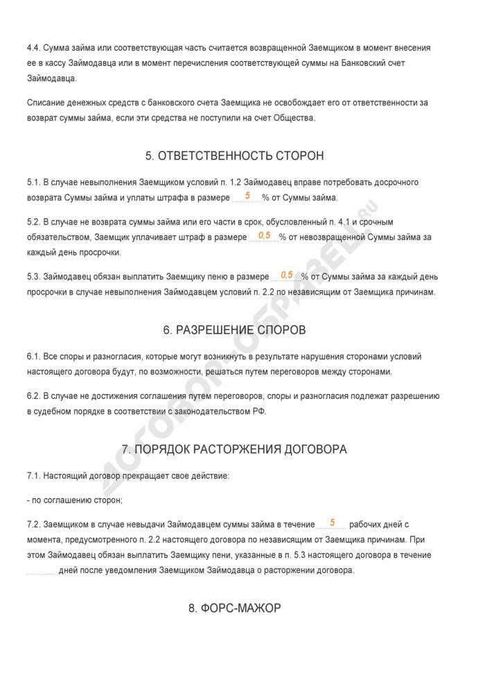 Заполненный образец договора беспроцентного займа между работником закрытого акционерного общества и обществом. Страница 3