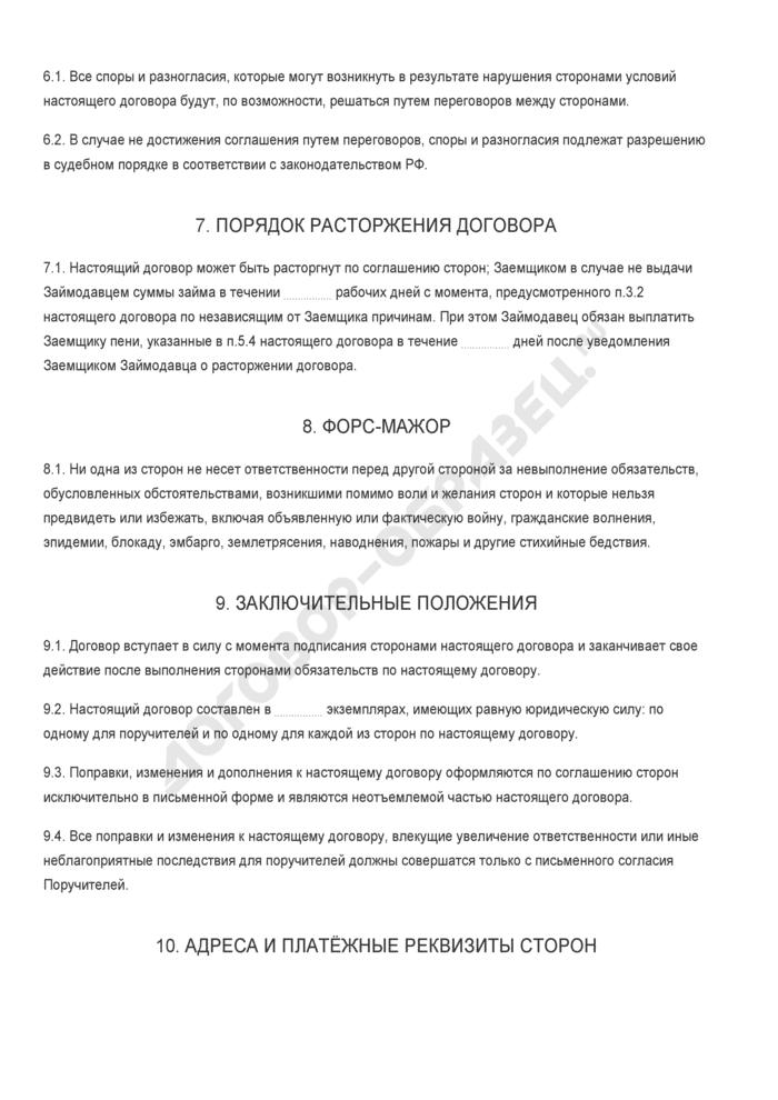 Бланк договора беспроцентного займа, обеспеченного поручительством, между акционером закрытого акционерного общества и обществом. Страница 3