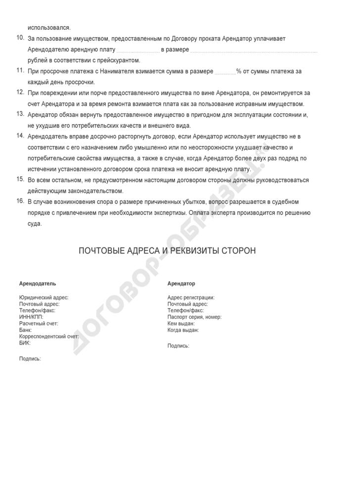 Бланк договора бытового проката . Страница 2