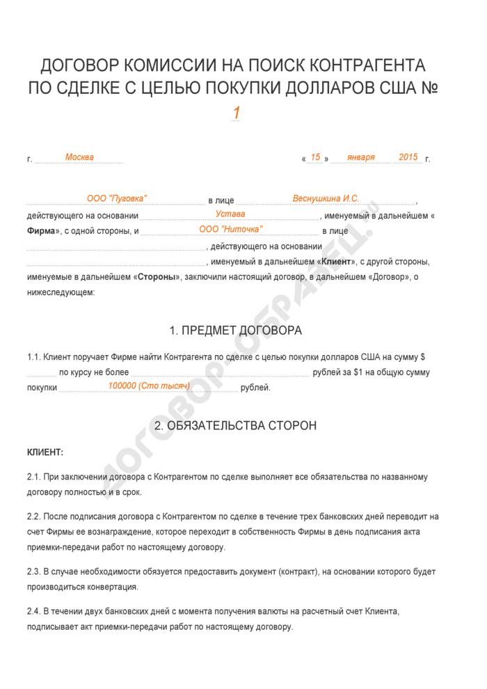 Заполненный образец договора комиссии на поиск контрагента по сделке с целью покупки долларов США. Страница 1