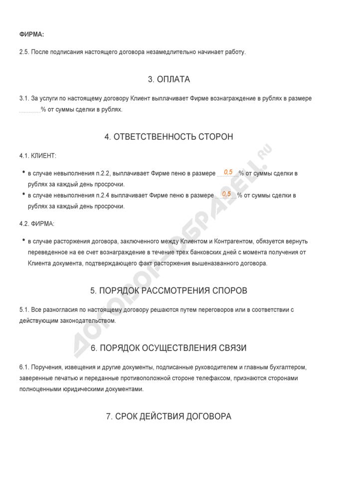 Заполненный образец договора комиссии на поиск контрагента по сделке с целью покупки долларов США. Страница 2
