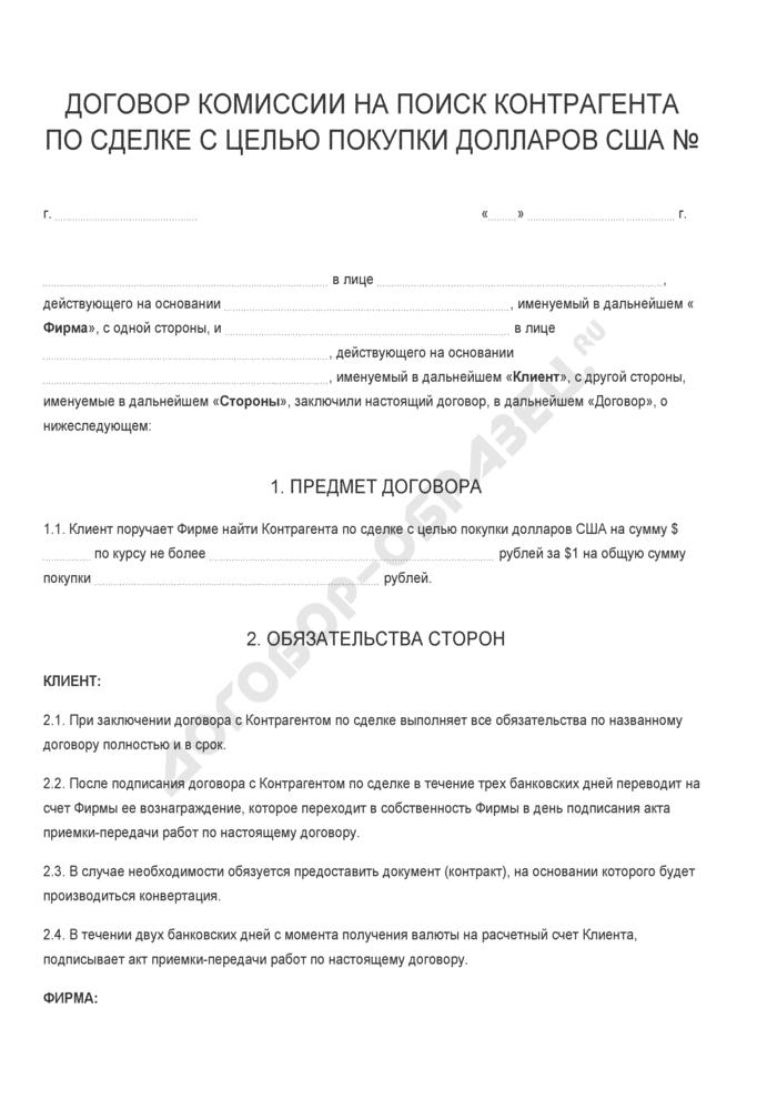 Бланк договора комиссии на поиск контрагента по сделке с целью покупки долларов США. Страница 1