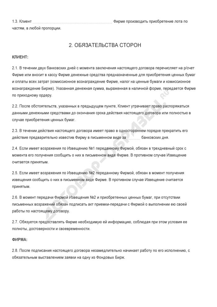 Бланк договора комиссии на покупку ценных бумаг. Страница 2