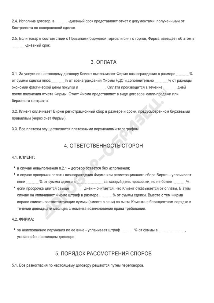 Бланк договора комиссии на покупку валюты . Страница 2