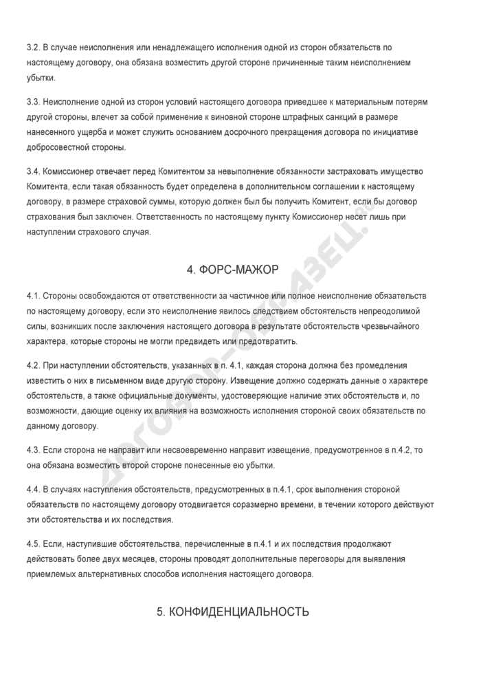 Заполненный образец договора комиссии на реализацию товаров и продукции . Страница 3