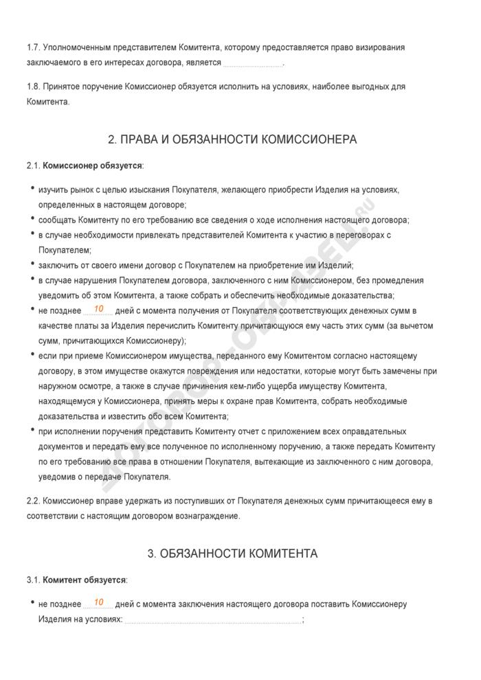 Заполненный образец договора комиссии по продаже товара. Страница 2